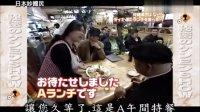 日本妙国民-20121105