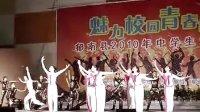 郁南县中小学生舞蹈大赛实验中学-永恒的记忆