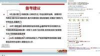 华图官方YY频道8608  2013年国考行测备考指导及技巧(刘有珍)