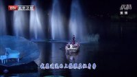降央卓玛 - 在水一方 (高清MV) 2012BTV中秋晚会