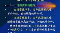 生物统计附属试验设计 第02章 四川农业大学 (全套9讲见优酷空间专辑) 自学视频教程观看与下载