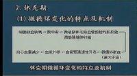 病理生理学 北京大学医学部11