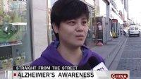 Alzheimer's Awareness-CT121026-BON蓝海电视