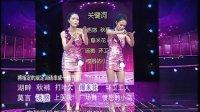 2012星姐选举【十强诞生赛】伍露茜VS刘奕辰_MPEG