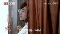 北京青年 第3集