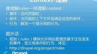 【超清】Drupal建站布局介绍