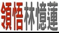 音频发烧版--〈領悟〉林憶蓮1996年9月香港現場錄音