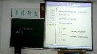 初中生物招教说课试讲(教师招聘考试、招教面试说课及试讲视频)