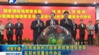 河南省政府与国家测绘地理信息局 在郑州签署合作协议 121017 中原午报