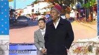 宋小宝赵海燕小沈阳 2014春晚小品《买单》