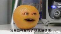 烦人的橙子终于碰见对手了(中文字幕)