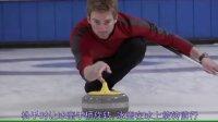 改版:美国冰壶协会冰壶教学视频
