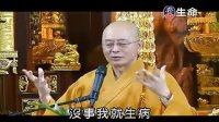 01集-海涛法师-修心格言讲述
