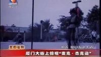 """西安电视台:厦门大街上惊现""""麦克·杰克逊"""" 2012.8.31"""