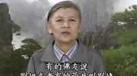 2-1相由心生 境随心转-01-刘素云老师 香港 2010.4.4