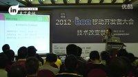 2012eoe开发者大会 iOS分会场(包峰铭 Camle Games 联合创始人)
