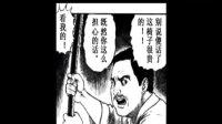 【VOMIC中配】伊藤润二恐怖漫画<人间椅子>