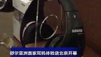 舒尔亚洲首家耳机体验店北京开幕