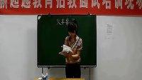 小学音乐招教考试面试试讲说课视频