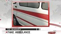 Fake ambulance-CT121024-BON蓝海电视