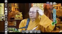 02集-海涛法师-修心格言讲述