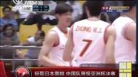 轻取日本男排  中国队晋级亚洲杯决赛[午间体育新闻]