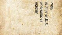 上邪(上古音•漢音朗讀)