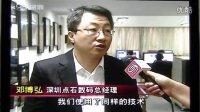 点石数码受《深圳卫视》邀请接受采访2010