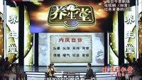 """养生堂20121008 六种身体""""平衡剂""""(1)"""