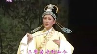 《何文秀·桑园访妻》单仰萍 黄慧 反串演出