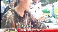 河南电视台 南阳交警救助迷路老人