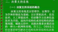 农业信息管理 第02章 四川农业大学 (全套8章见优酷空间专辑) 自学视频教程观看与下载