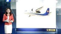 交通信息:幸福航空公司一航班在郑州新郑机场机头触地  无人员伤亡[中原晨报]