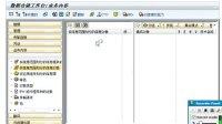 SAP培训_BW HANA视频04_PA标准教程