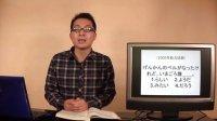 新版标准日本语初级第26课能力考试N4自学习日语葛源1.2版视频