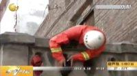 视频:安徽 女童被卡墙缝 消防凿墙救人--正大光明