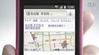 2011 AU 手机 系列  What's Android AU CM [05 Nagoya]