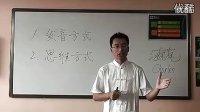 【英语试讲】10分钟英语试讲展示14