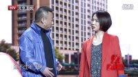 郭冬临北京卫视2014春晚小品 《亲人》