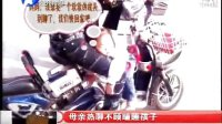 河南电视台:母亲热聊不顾瞌睡孩子