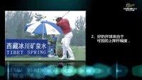 西藏5100高尔夫大课堂之开球篇