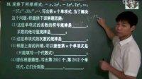 信阳市羊山中学七年级数学上册    单项式    李书昱