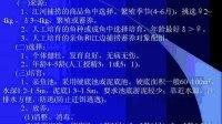 名特水产品养殖 第03章 四川农业大学 (全套9章见优酷空间专辑) 自学视频教程观看与下载
