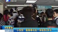 小悦悦案被告一审判三年六个月1...拍摄:黄富昌 制作:黄富昌