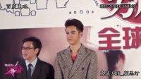 20131109《我的男男男男朋友》昆侖飯店 北京首映禮