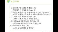 小树老师的初级2课程第一课  韩语学习韩语初级韩语基础韩语语法
