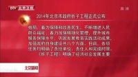 2014年北京市政府折子工程正式公布[北京新闻]