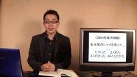 新版标准日本语初级第28课能力考试N4自学习日语葛源1.2版视频