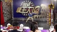 超级魔王大道2012.02.26  ECHO首次亮相表演