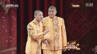 曹云金刘云天 2012央视春晚相声《奋斗》